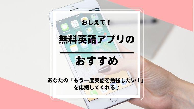 英語アプリ,無料,おすすめ