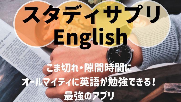 スタディサプリEnglish,評判